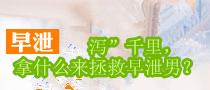 """宣城市朝阳男科医院-早泄 """"泻""""千里"""